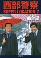 西部警察SUPER LOCATION 日本全国縦断ロケ 仙台編 (7)