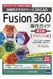 Fusion360操作ガイド<第2版> アドバンス編