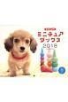 子犬びより ミニチュアダックスCALENDAR 2018