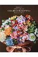 四季折々に咲かせる つまみ細工の花 50デザイン 間彦由江さんからの贈りもの Couturierの本
