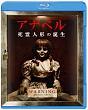 アナベル 死霊人形の誕生 ブルーレイ&DVDセット