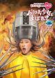 『ももクロChan』第6弾 バラエティ少女とよばれて 第28集