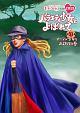 『ももクロChan』第6弾 バラエティ少女とよばれて 第31集
