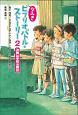 なみきビブリオバトル・ストーリー 決戦は学校公開日 (2)