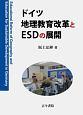 ドイツ地理教育改革とESDの展開