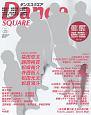 ダンススクエア ステージ&ライブアーティストマガジン(23)