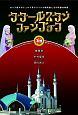 タタールスタンファンブック 連邦制マニアックス ロシア最大のテュルク系ムスリム少数民族とその民族共(1)