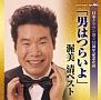 日本クラウン創立55周年記念企画 「男はつらいよ」渥美清ベスト