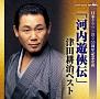 日本クラウン創立55周年記念企画 「河内遊侠伝」津田耕治ベスト