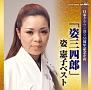 日本クラウン創立55周年記念企画 「姿三四郎」姿憲子ベスト