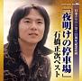 日本クラウン創立55周年記念企画 「夜明けの停車場」石橋正次ベスト