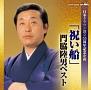 日本クラウン創立55周年記念企画 「祝い船」門脇陸男ベスト