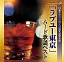 日本クラウン創立55周年記念企画 「ラブユー東京」ムード歌謡ベスト