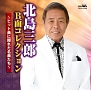 北島三郎 B面コレクション ~ヒット曲に隠れた名曲たち~