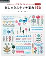 刺しゅうステッチ事典150 はじめてさんにも写真でよくわかる基礎の本