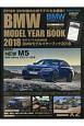 BMWモデルイヤーブック 2018 BMW COMPLETE