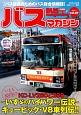 BUS magazine バス好きのためのバス総合情報誌(87)