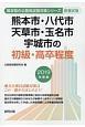 熊本市・八代市・天草市・玉名市・宇城市の初級・高卒程度 熊本県の公務員試験対策シリーズ 2019