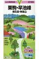 山と高原地図 栗駒・早池峰 焼石岳・神室山 2018