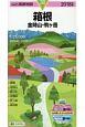 山と高原地図 箱根 金時山・駒ケ岳 2018