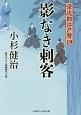 影なき刺客 栄次郎江戸暦19
