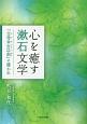 心を癒す漱石文学 「父母未生以前」に導かれ