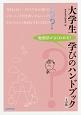 大学生 学びのハンドブック<4訂版>