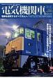 電気機関車エクスプローラ 電機を探究するすべての人へ(6)