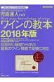 児島速人CWE ワインの教本 2018 JSA・JSAシニア・SWE完全対応