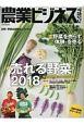 農業ビジネスマガジン (20)