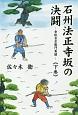 石州法正寺坂の決闘-寺坂吉右衛門異聞-(下)
