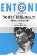 """ENTONI 2018.1 """"めまい""""診断の落とし穴-落ちないための心得 Monthly Book(214)"""
