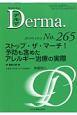 Derma. 2018.1 ストップ・ザ・マーチ!予防も含めたアレルギー治療の実際 Monthly Book(265)