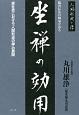 臨済伝法の師家が語る 坐禅の効用 実社会における「人間形成の禅」の展開