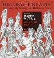精密イラスト 美術史のエッセンス 神話・宗教・人間を描く