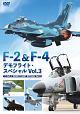 F-2&F-4 デモフライト・スペシャル Vol.3