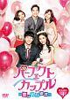 パーフェクトカップル~恋は試行錯誤~ DVD-BOX4