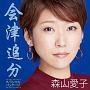 会津追分(スペシャル・パッケージ)(DVD付)