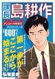 課長島耕作 Age34to38 アンコール刊行!!!
