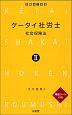 ケータイ社労士 社会保険法 暗記シート付き (2)