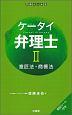 ケータイ弁理士 意匠法・商標法 暗記シート付き (2)
