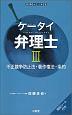 ケータイ弁理士 不正競争防止法・著作権法・条約 暗記シート付き (3)