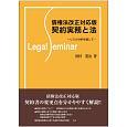 契約実務と法<債権法改正対応版> リスク分析を通して