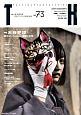 TH 特集:変身夢譚~異分子になることの願望と恐怖 (73)