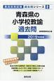 青森県の小学校教諭 過去問 教員採用試験過去問シリーズ 2019