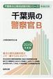 千葉県の警察官B 千葉県の公務員試験対策シリーズ 2019