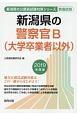 新潟県の警察官B(大学卒業者以外) 新潟県の公務員試験対策シリーズ 2019