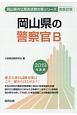 岡山県の警察官B 岡山県の公務員試験対策シリーズ 2019