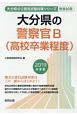 大分県の警察官B(高校卒業程度) 大分県の公務員試験対策シリーズ 2019