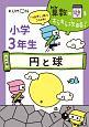 小学3年生 円と球 算数の壁をすらすら攻略!5